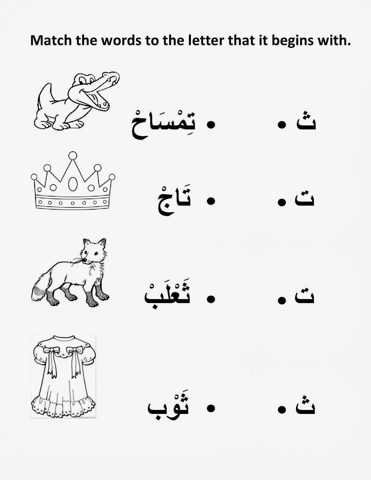 Arabic Alphabet Worksheets Printable Arabic Fun Worksheets