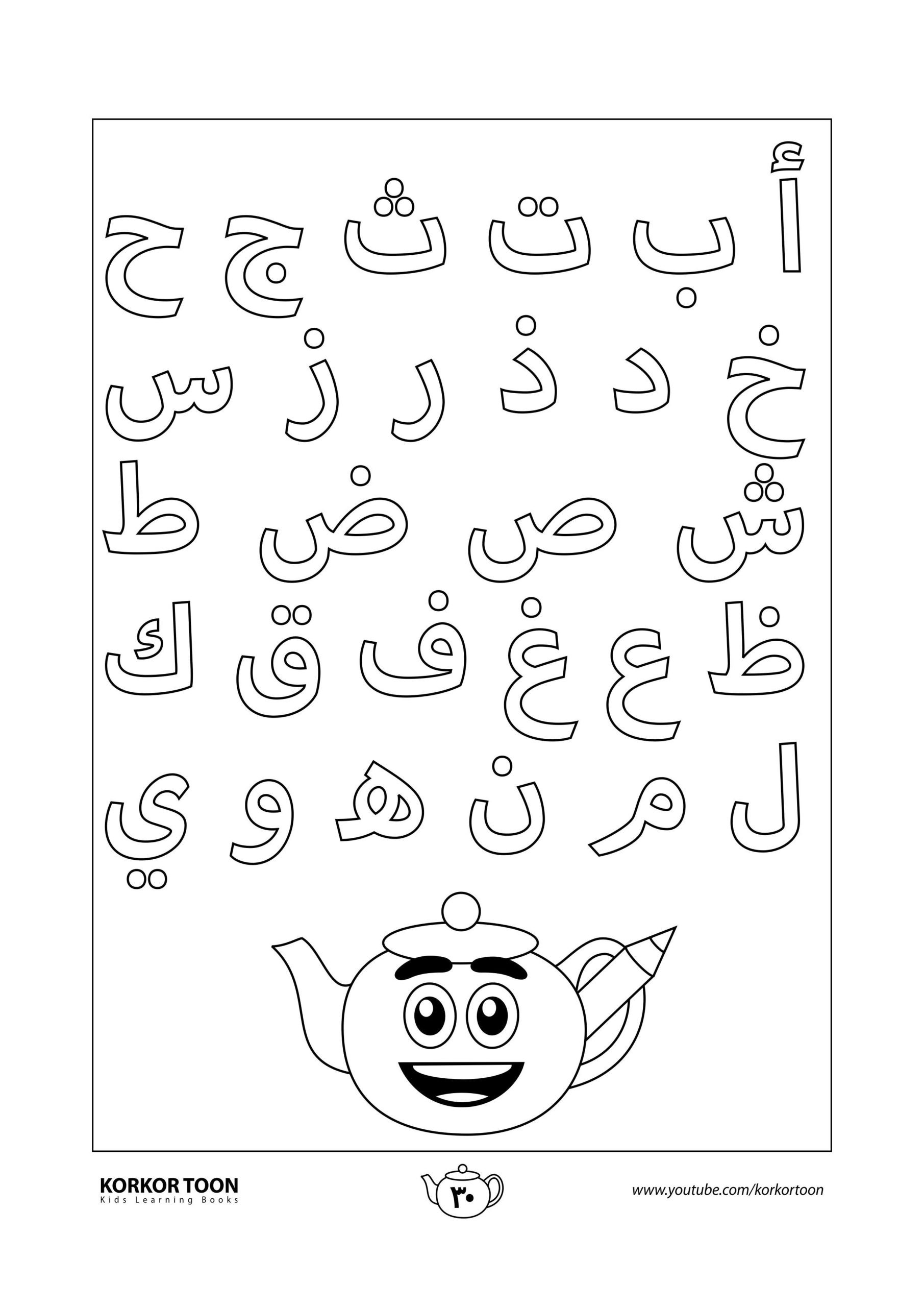 Arabic Alphabet Worksheets Printable Pin by Abdelmajid Erouhi Arabic Alphabet In Grade Simple