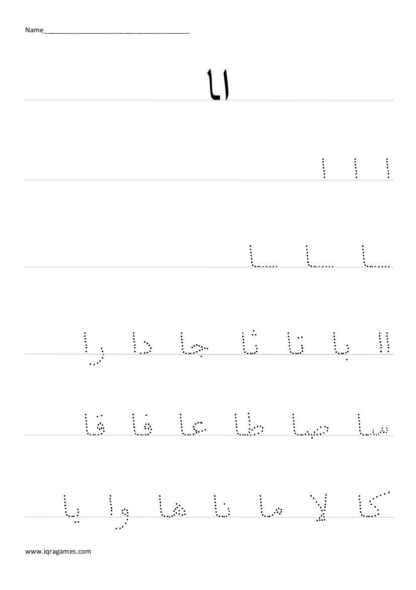 Arabic Alphabet Worksheets Printable Urdu Tracing Worksheets Preschool Haroof Tahaji
