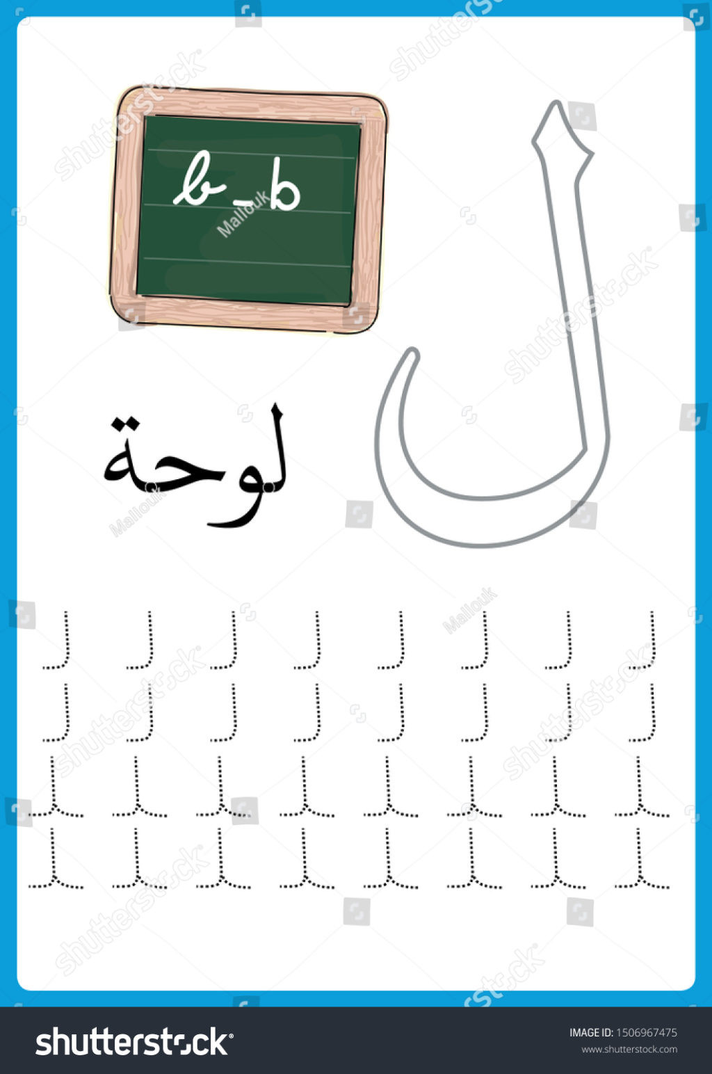 Arabic Alphabet Worksheets Printable Worksheet Printable Writing Activities for Kindergarten