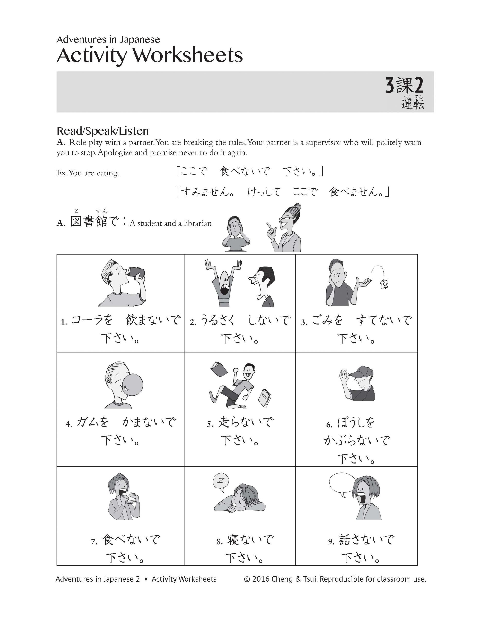 Japanese Worksheets for Beginners Printable Japanese Language Worksheets