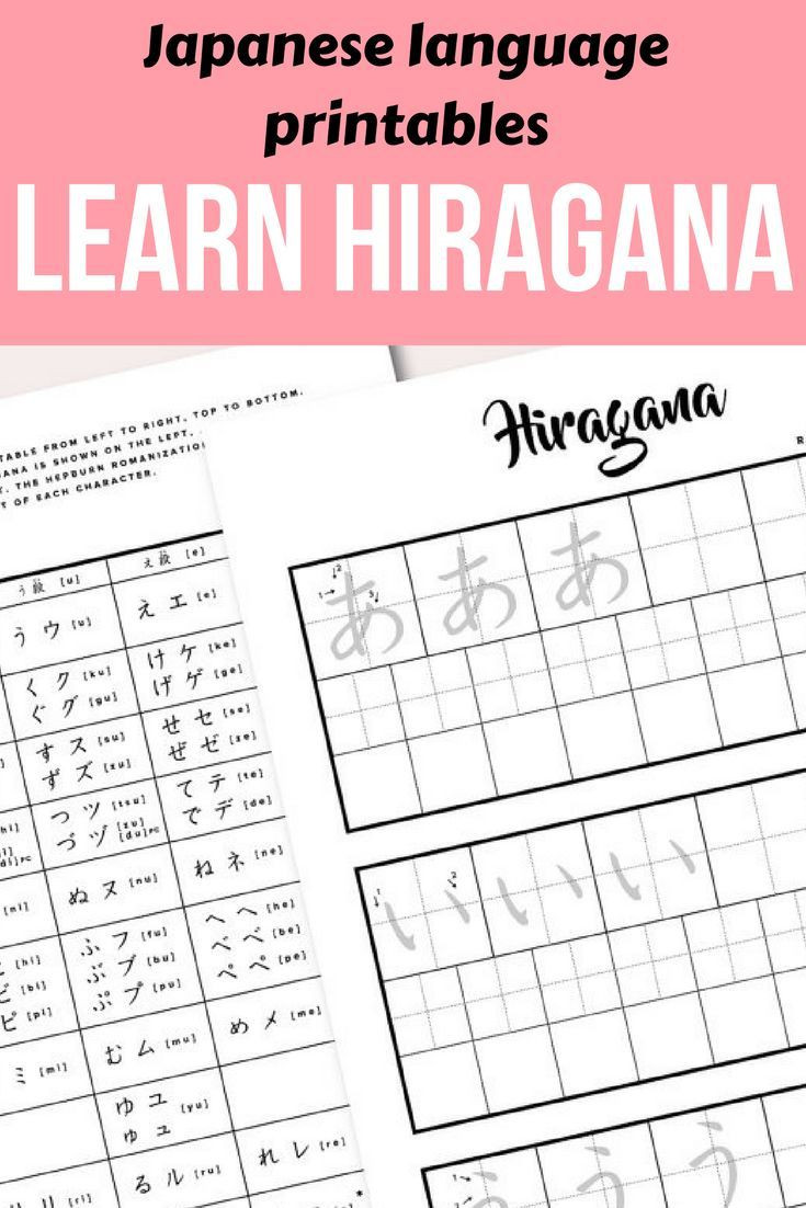 Japanese Worksheets Printable these Look Like Great Worksheets to Learn Hiragana Can T