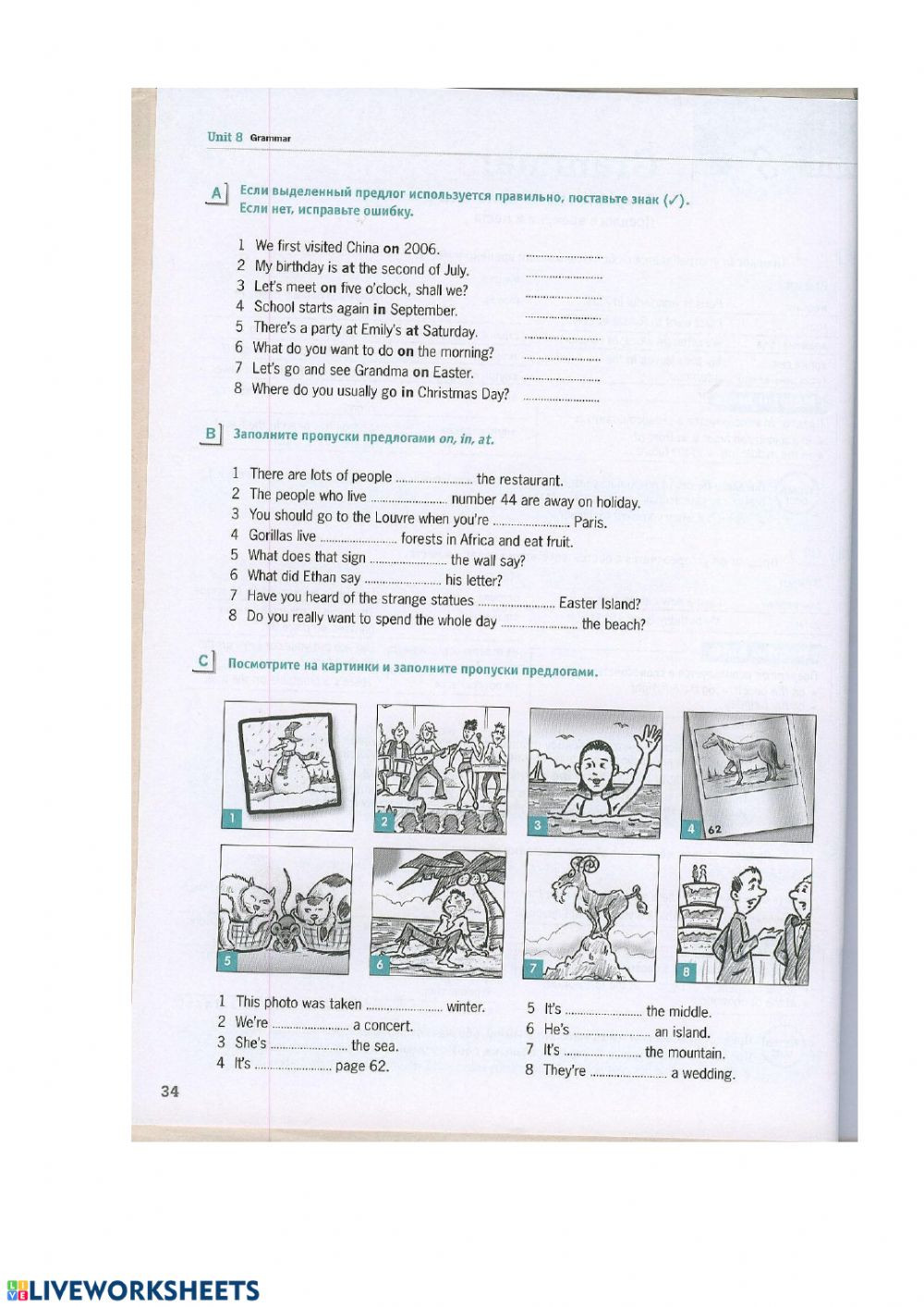 Prepositions Worksheets Middle School Prepositions Prepositions All Types Online Exercise