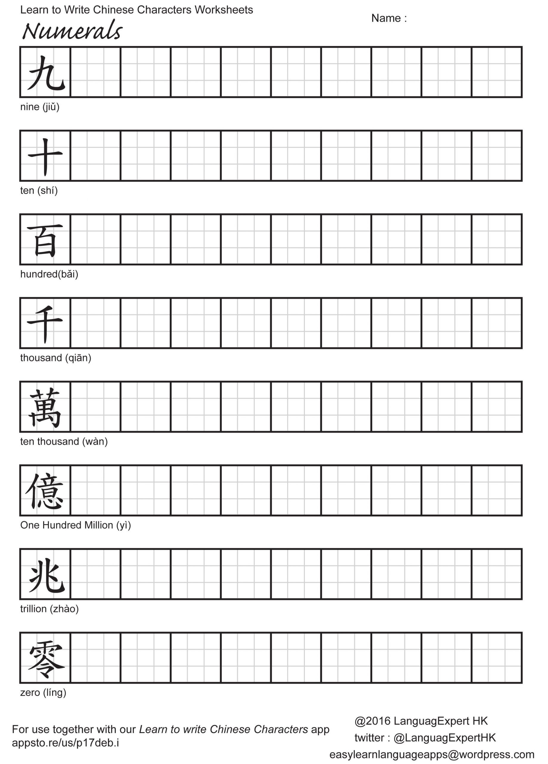 Printable Kanji Practice Sheets Learn to Write Chinese Characters Worksheets