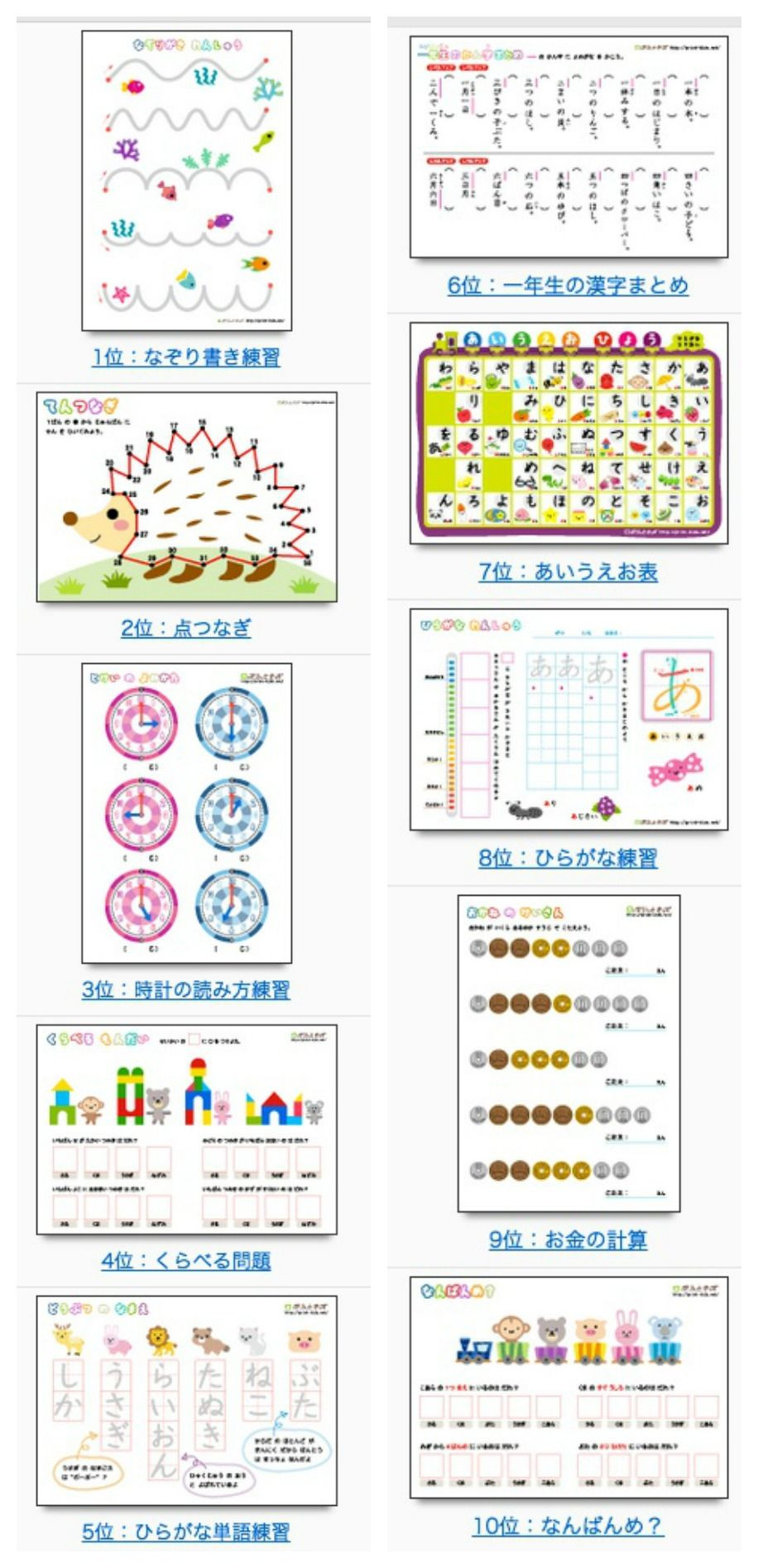 Printable Kanji Practice Sheets Print Kids Printable Japanese Educational Worksheets for