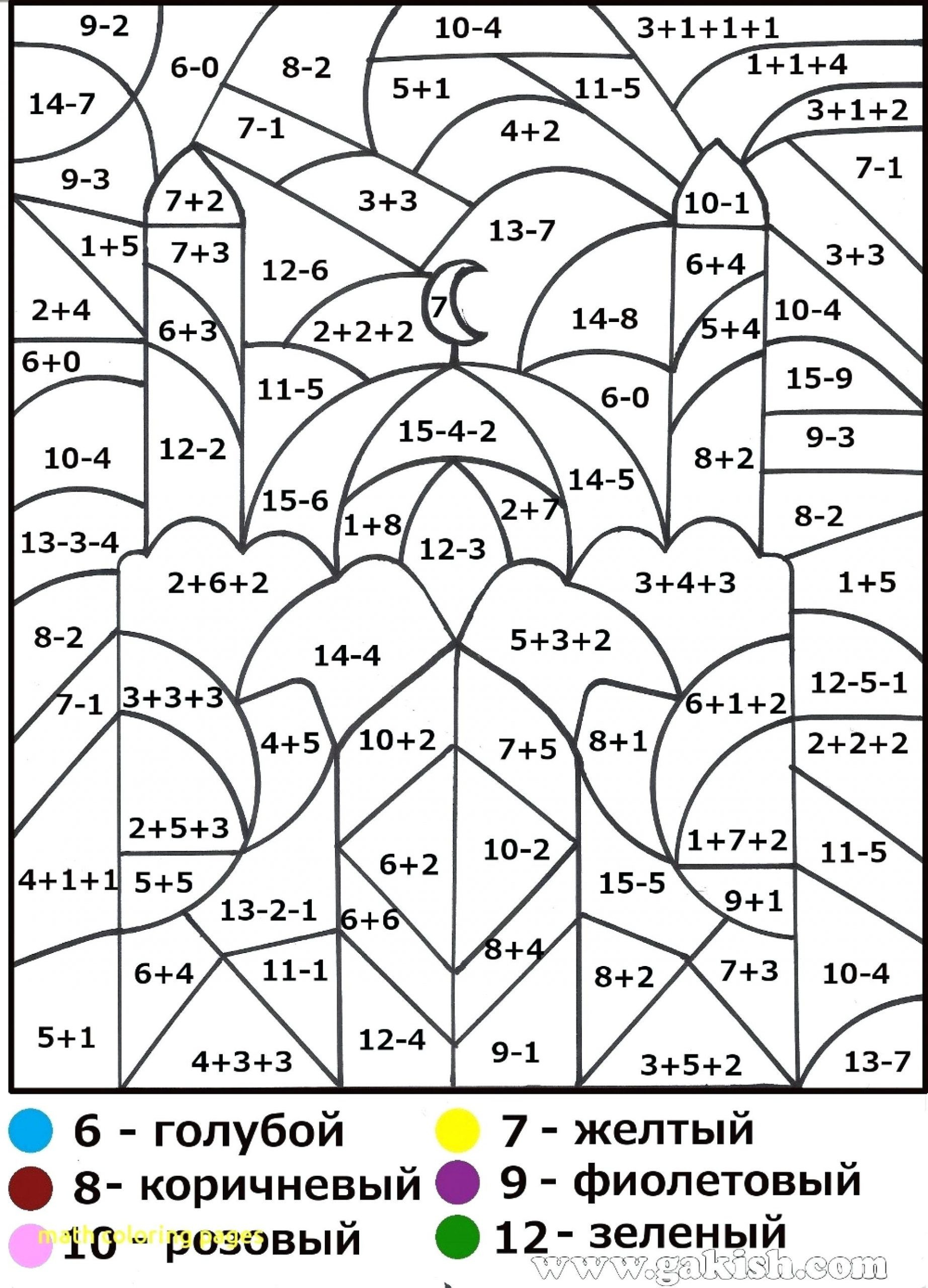 Coloring Math Worksheets 2nd Grade Color by Multiplication Coloring Sheet Free Math Worksheets